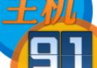 香港博客主机——主机91介绍